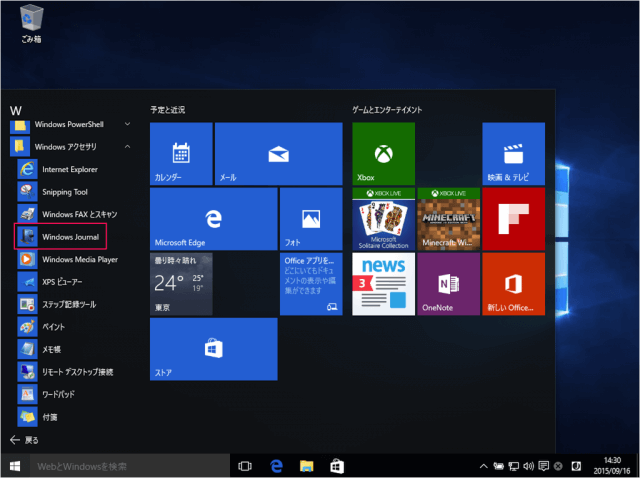 windows-10-app-windows-journal-03