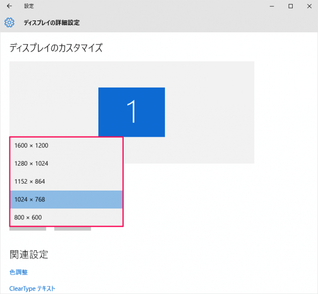 windows-10-change-screen-resolution-06