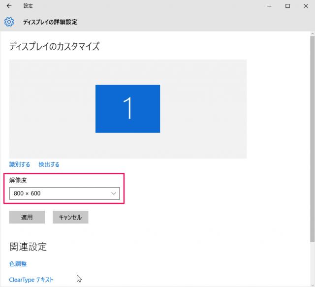 windows-10-change-screen-resolution-07