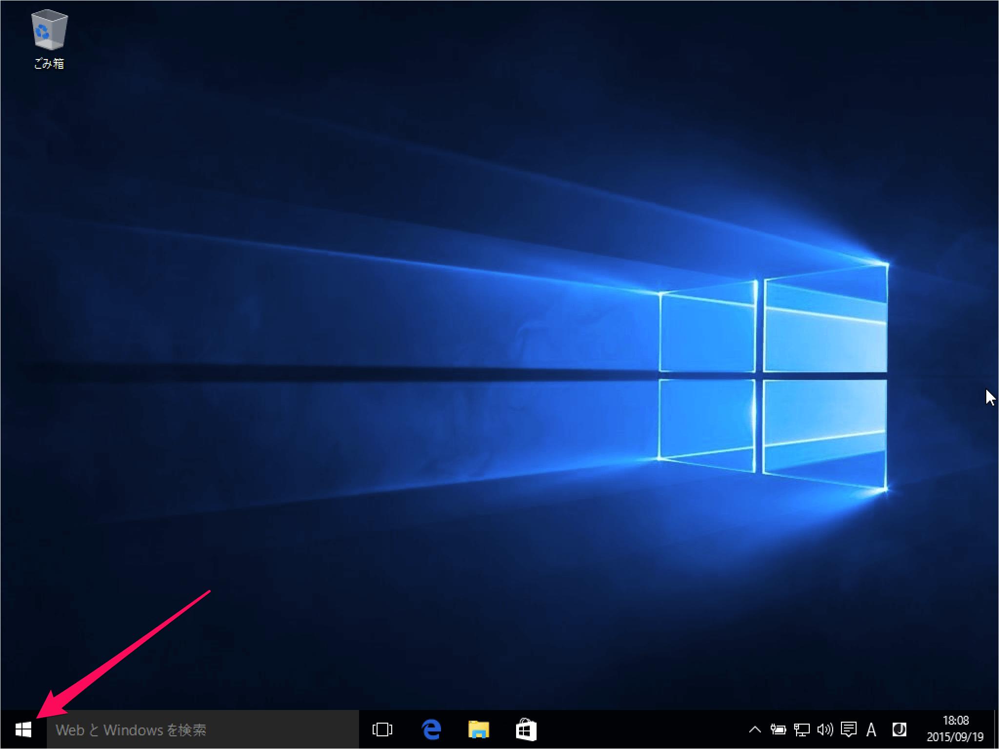 Windows10 コンパネ
