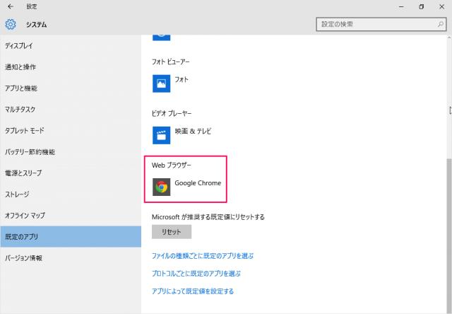 windows-10-default-web-browser-07