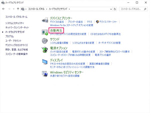windows-10-device-autoplay-05