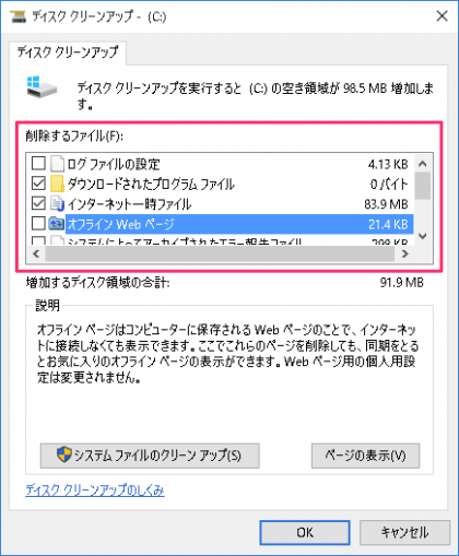 windows-10-disk-cleanup-07