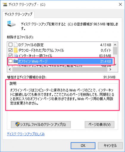 windows-10-disk-cleanup-08