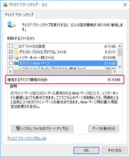 windows-10-disk-cleanup-09