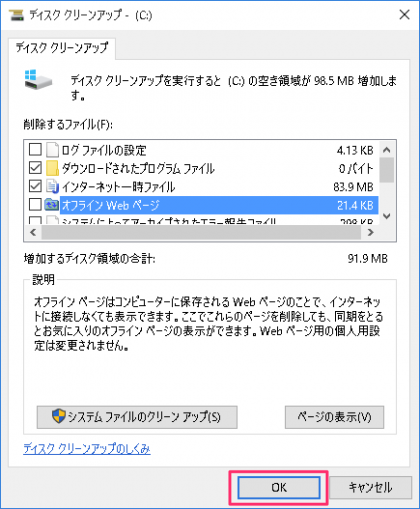 windows-10-disk-cleanup-10