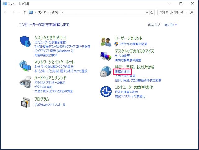 windows-10-display-language-bar-a05