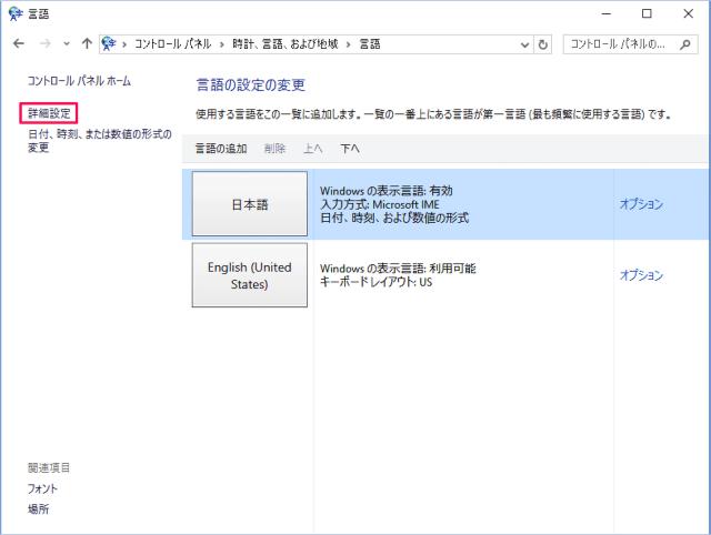 windows-10-display-language-bar-a06