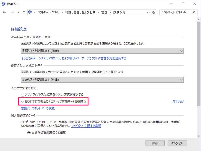 windows-10-display-language-bar-a07