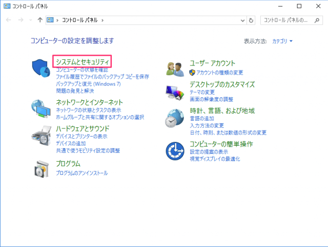 windows-10-firewall-enable-disable-03