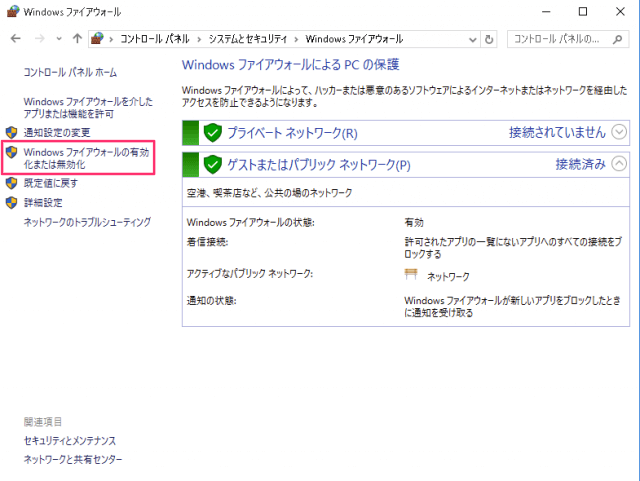 windows-10-firewall-enable-disable-05