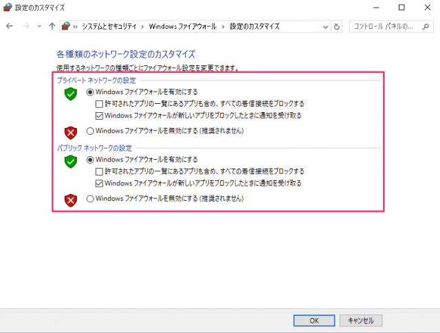 windows-10-firewall-enable-disable-06