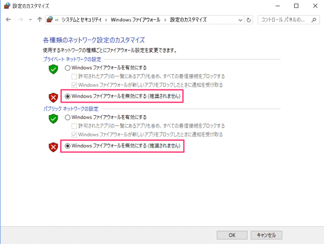 windows-10-firewall-enable-disable-07