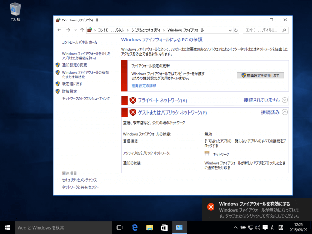 windows-10-firewall-enable-disable-08