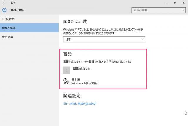 windows-10-language-pack-delete-uninstall-06