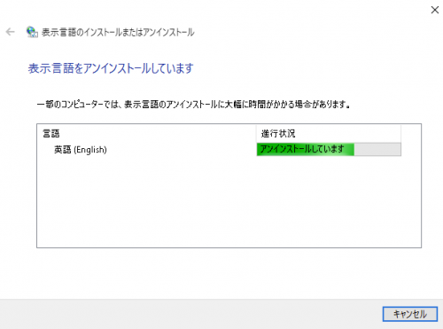 windows-10-language-pack-delete-uninstall-11