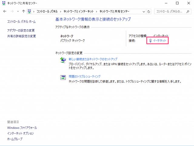 windows-10-network-ip-address-05