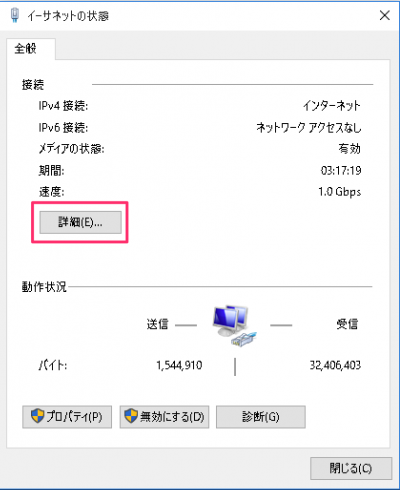 windows-10-network-ip-address-06