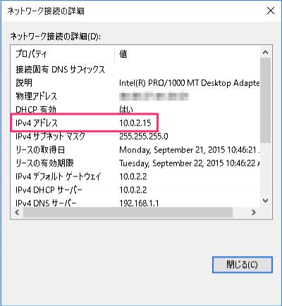windows-10-network-ip-address-07