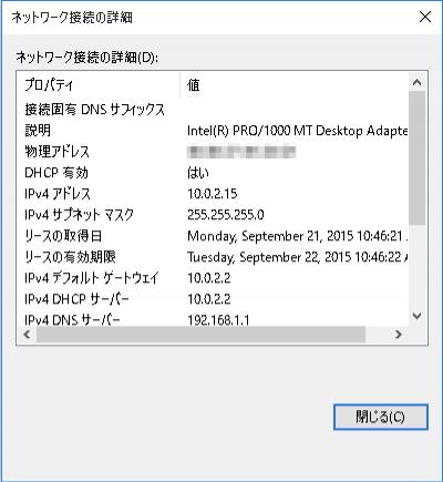 windows-10-network-ip-address-08