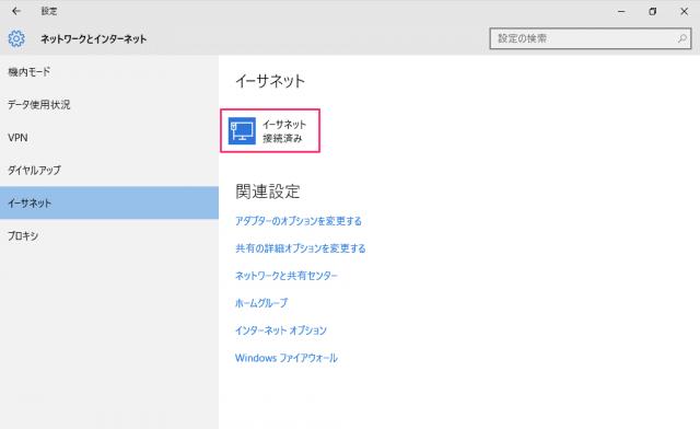 windows-10-network-ip-address-a04