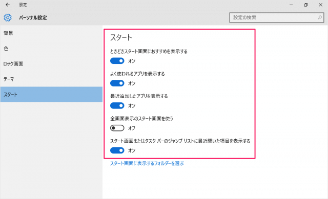 windows-10-start-menu-display-06