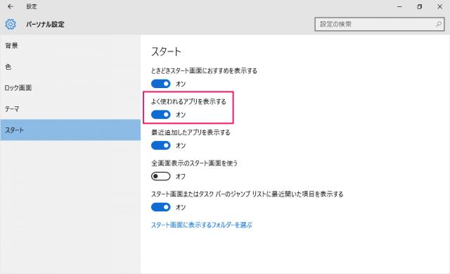 windows-10-start-menu-display-07