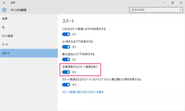 windows-10-start-menu-display-09