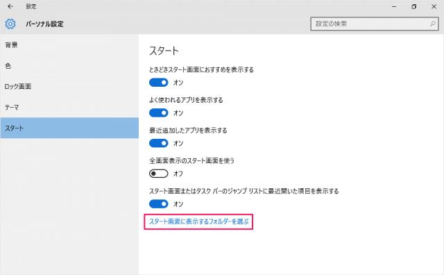 windows-10-start-menu-display-16