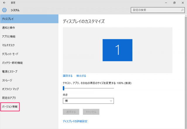windows-10-system-information-03