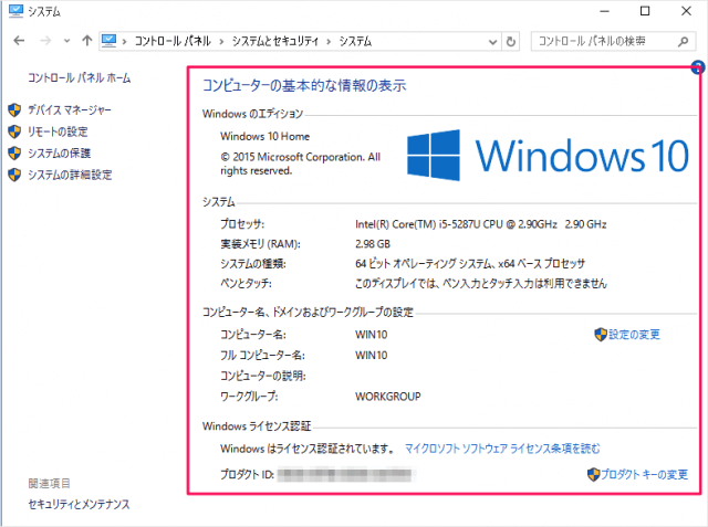windows-10-system-information-08