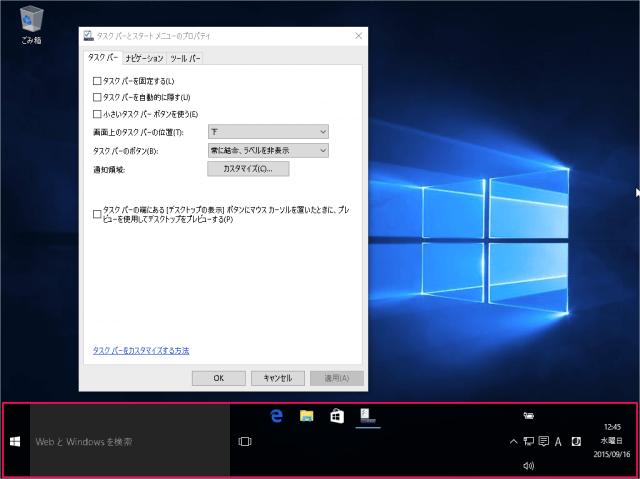 windows-10-taskbar-fix-hide-07