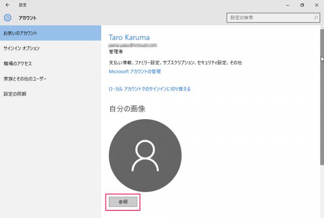 windows-10-user-account-picture-04