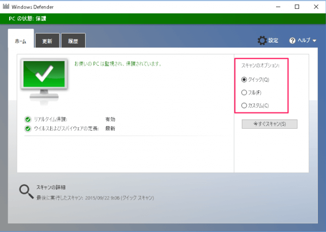 windows-10-windows-defender-virus-scan-06