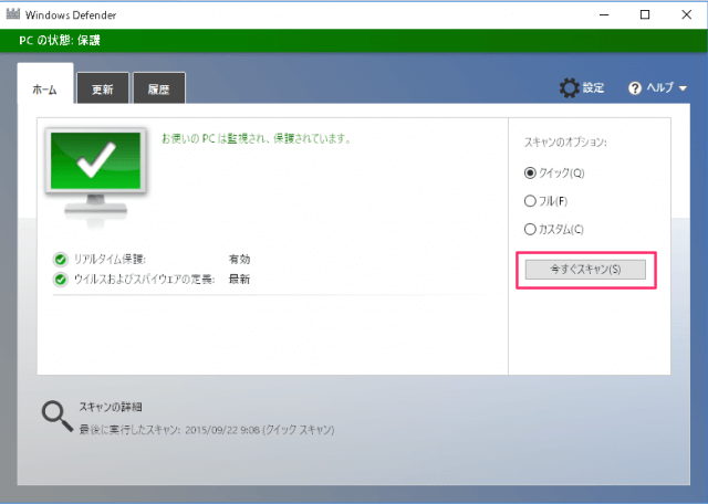 windows-10-windows-defender-virus-scan-07