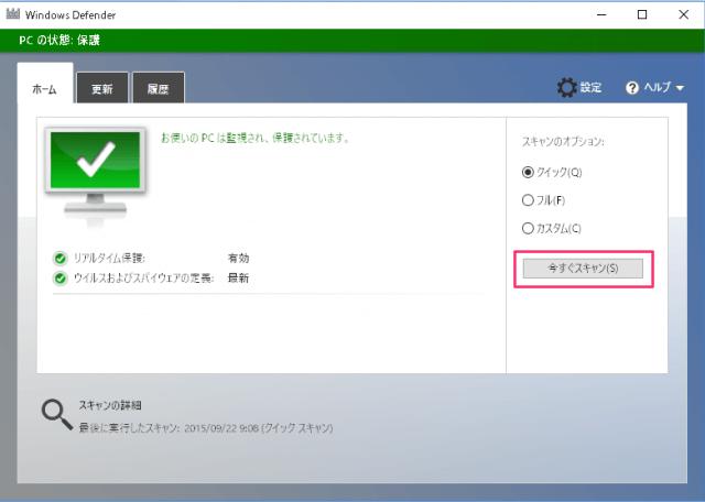 windows-10-windows-defender-virus-scan-07