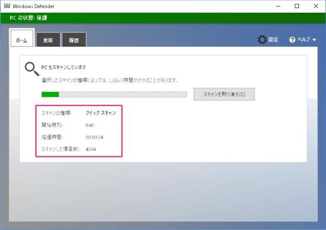 windows-10-windows-defender-virus-scan-09