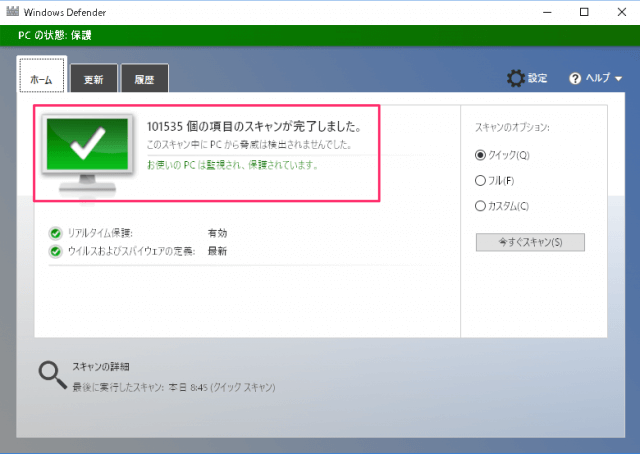 windows-10-windows-defender-virus-scan-10