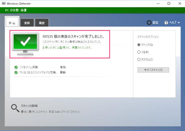 windows-10-windows-defender-virus-scan-10