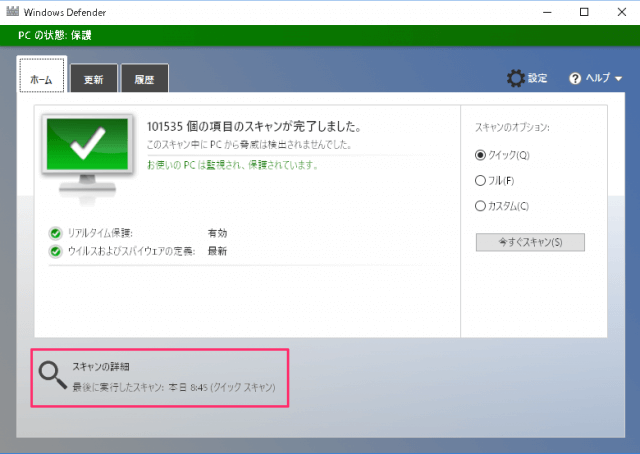 windows-10-windows-defender-virus-scan-11