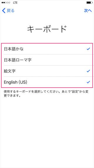 iphone-6s-init-setting-06