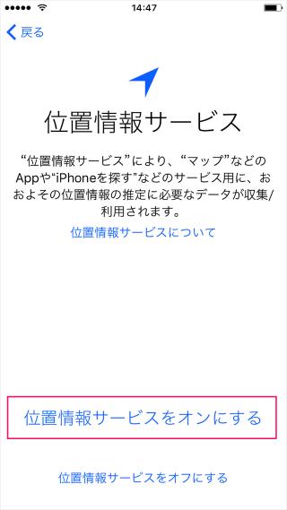 iphone-6s-init-setting-09