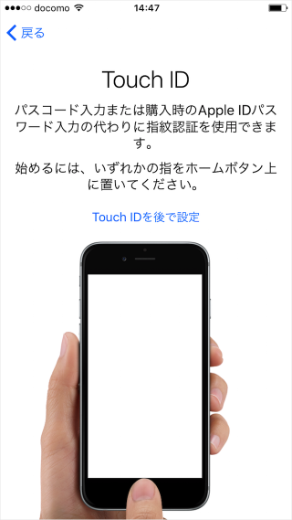 iphone-6s-init-setting-10