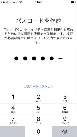iphone-6s-init-setting-12