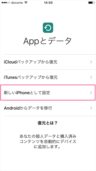 iphone-6s-init-setting-14