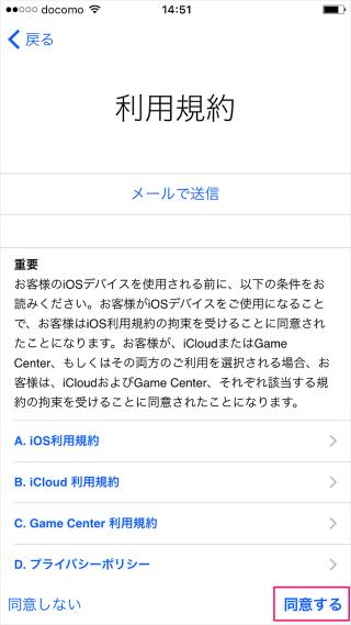 iphone-6s-init-setting-17
