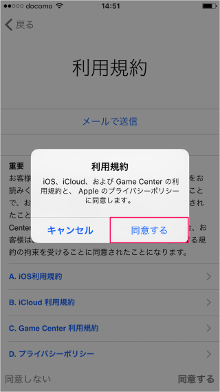 iphone-6s-init-setting-18