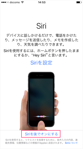 iphone-6s-init-setting-20