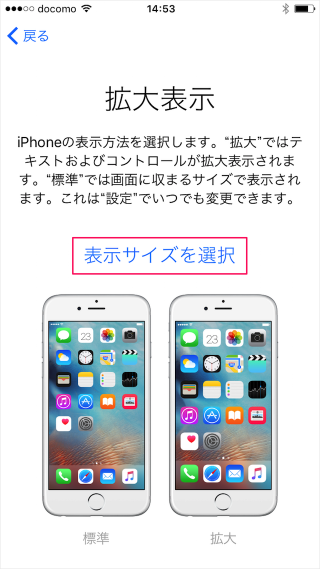 iphone-6s-init-setting-21
