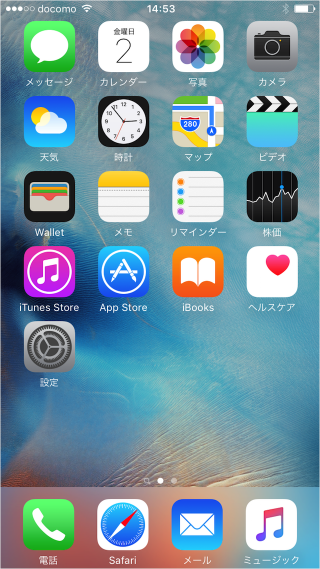 iphone-6s-init-setting-24